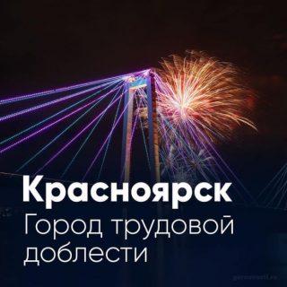 Красноярск — город трудовой доблести