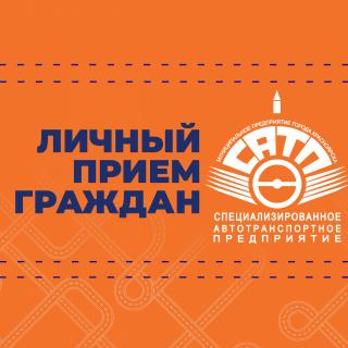 """График проведения личного приема граждан руководством МП """"САТП"""""""